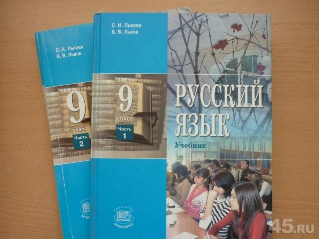 Скачать На Андроид Учебник По Русскому Языку 5 Класс Львова