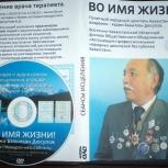 Dvd базылкана дюсупова во имя жизни, Курган