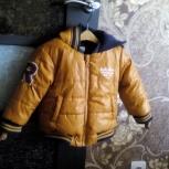 Куртка тёплая + варежки, Курган