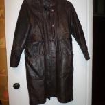 Женское кожаное пальто, Курган