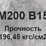 Бетон B15 М200 W4, Курган