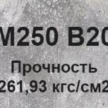Бетон B20 М250 W4, Курган
