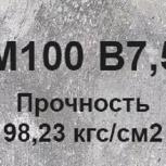 Бетон B7,5 М100 W4, Курган
