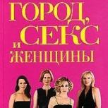 """Книга-обсуждение """"Секс в большом городе"""", Курган"""