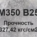 Бетон B25 М350 W6, Курган