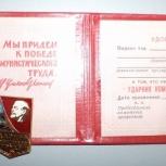 Знак ударник коммунистич труда, Курган