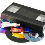 Оцифровка видеокассет на внешние накопители., Курган