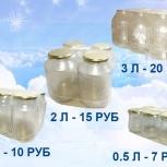 Продажа стеклянных банок б/у, мытые, новые, в упаковке, Курган