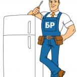 Ремонт любых холодильников на дому у клиента, Курган