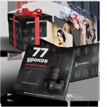 """Бесплатный набор мини-курсов для фотографов от проекта """"Фото-монстр"""", Курган"""