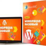 Бесплатный обучающий курс по созданию сайта на Wordpress, Курган
