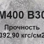 Бетон B30 М400 W8, Курган