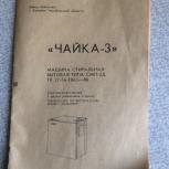 """Продам стиральную машину """"Чайка-3"""", Курган"""